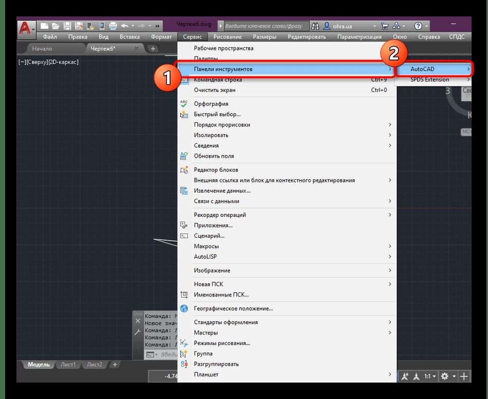 Переход к настройке классического интерфейса в программе AutoCAD