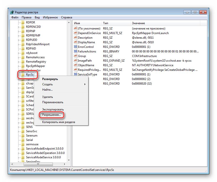 Переход к настройке разрешений для раздела системного реестра в Windows 7
