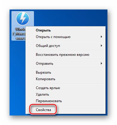 Переход к определению размера дистрибутива в ОС Windows 7