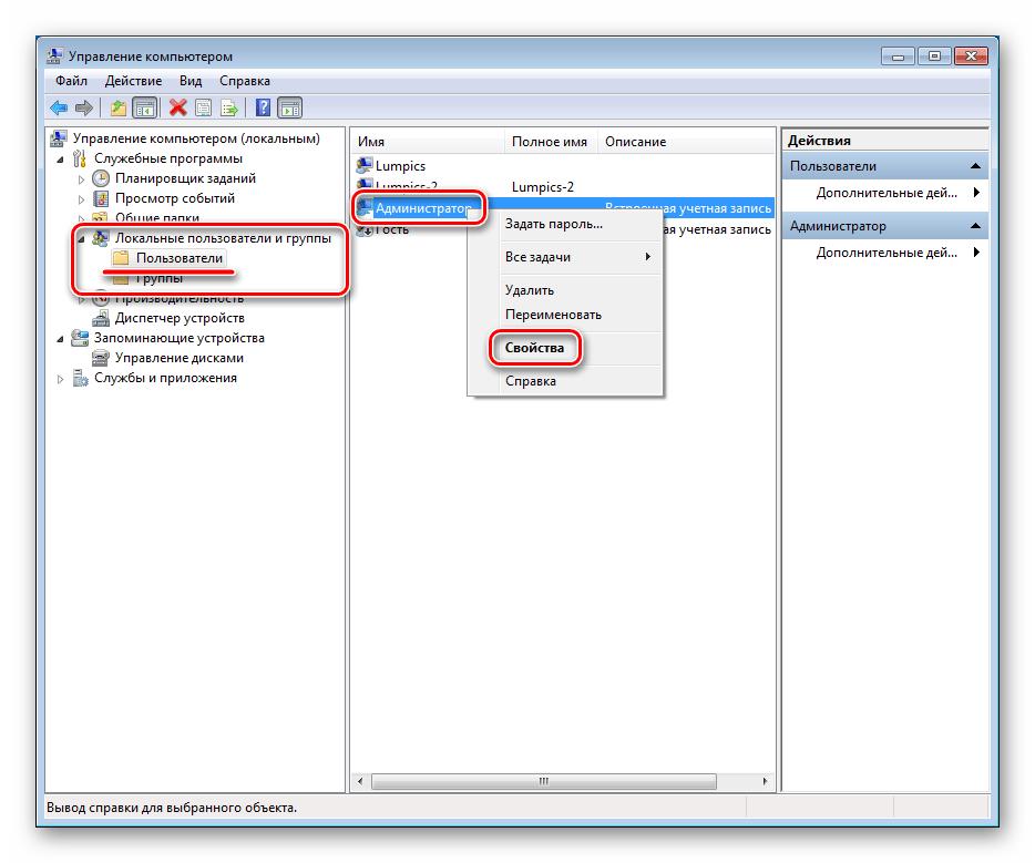 Переход к отключению учетной записи Администратора в Панели управления Windows 7
