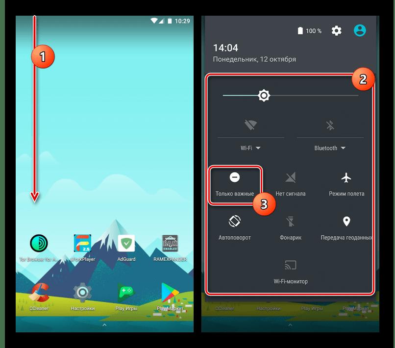 Переход к панели быстрого доступа на Android
