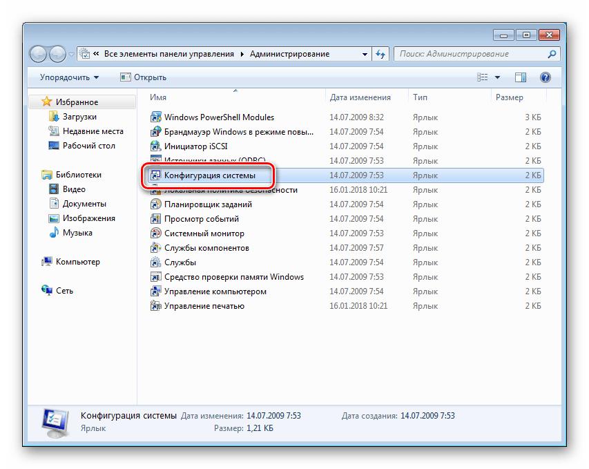 Переход к приложению Конфигурация системы из Панели управления Windows 7