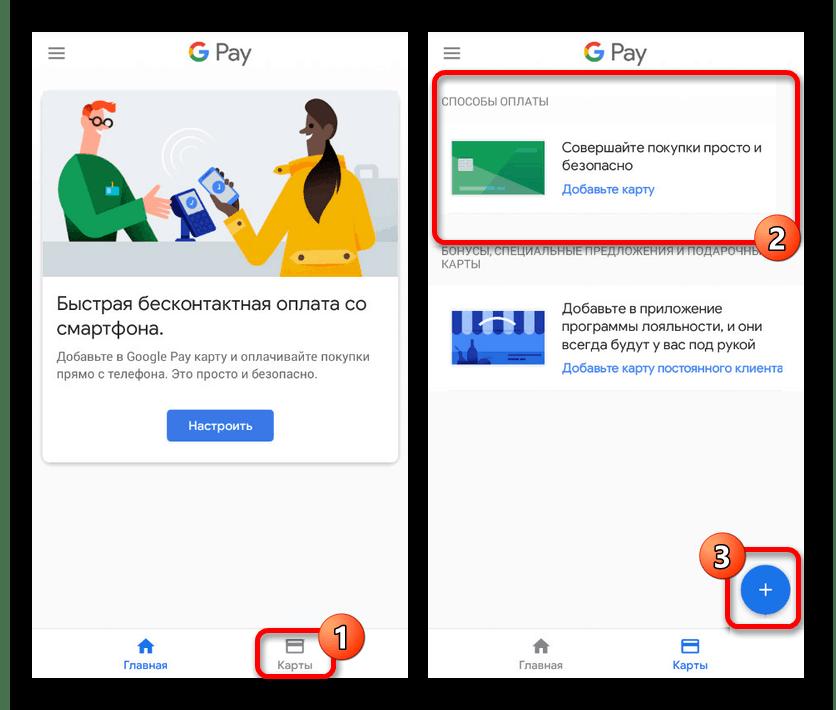Переход к привязке новой карты в приложении Google Pay
