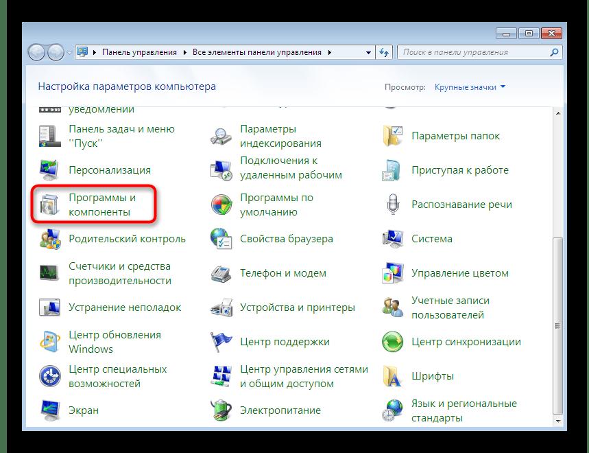 Переход к разделу Программы и компоненты через Панель управления в Windows 7