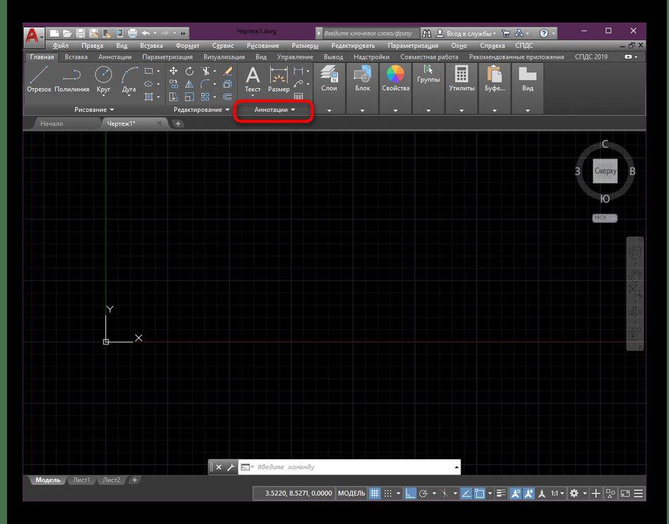 Переход к разделу с аннотациями для выбора стиля текста в программе AutoCAD