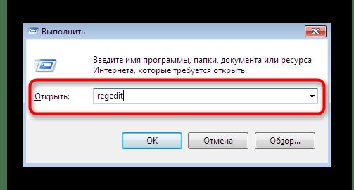 Переход к редактору реестра через утилиту Выполнить в Windows 7