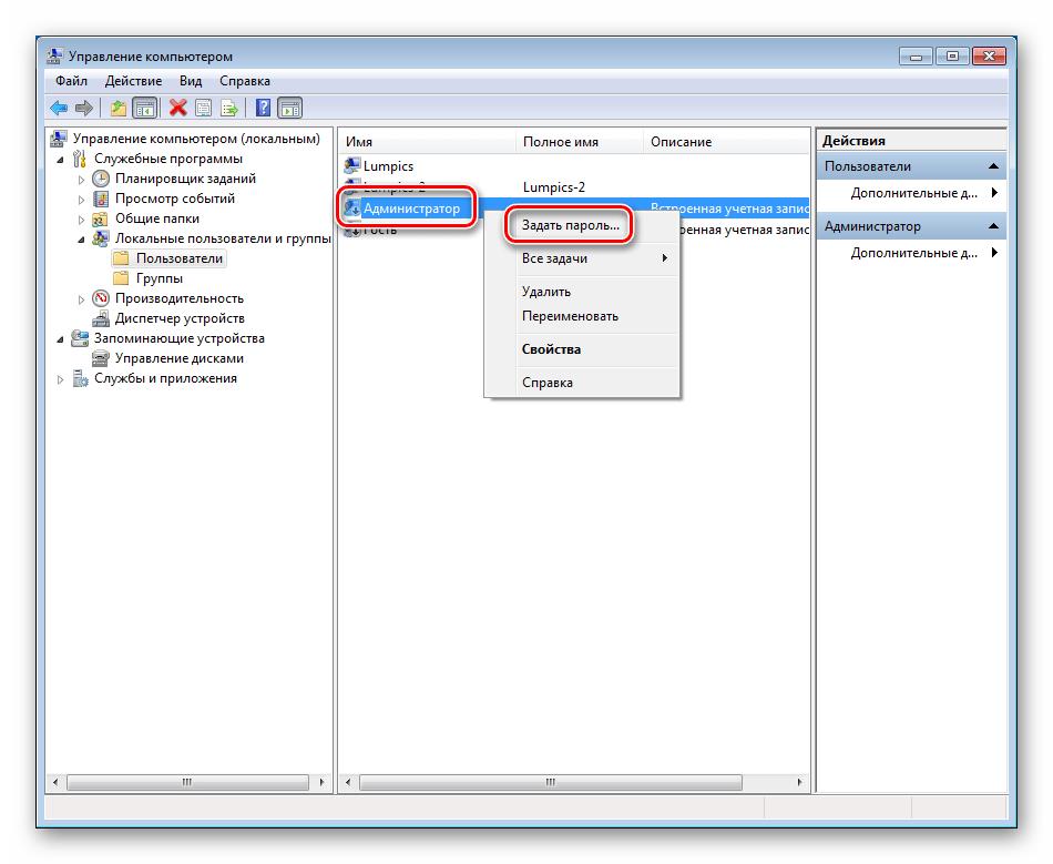 Переход к сбросу пароля для локальной учетной записи Администратора в ОС Windows 7