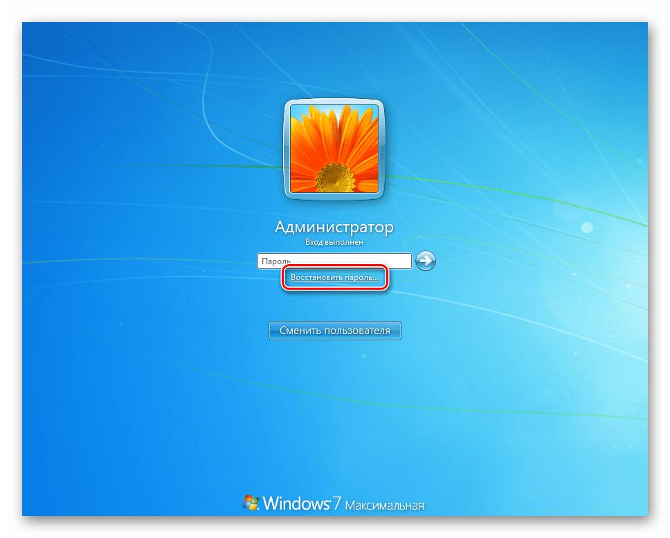 Переход к сбросу пароля учетной записи Администратора на экране блокировки в Windows 7