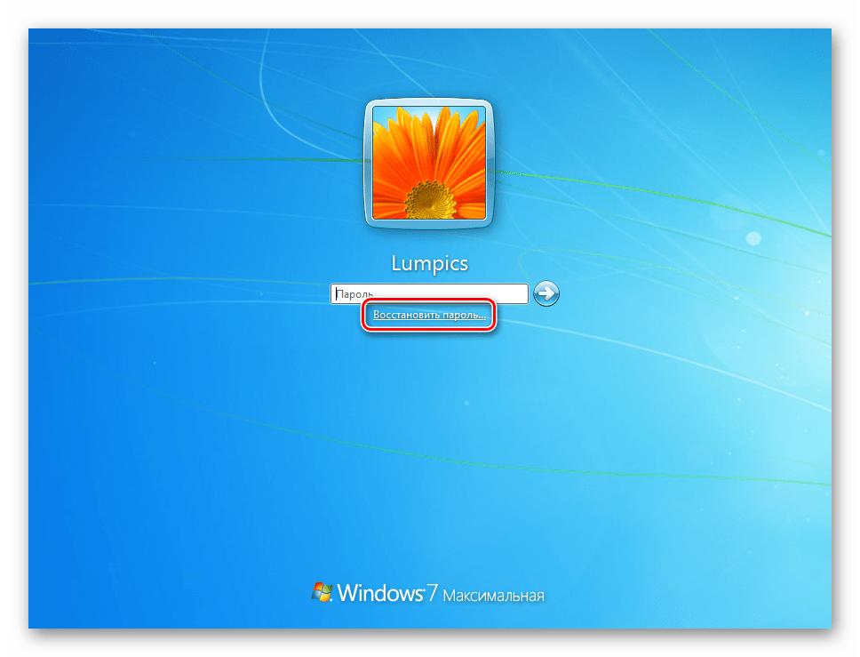 Переход к сбросу пароля учетной записи на экране блокировки в Windows 7