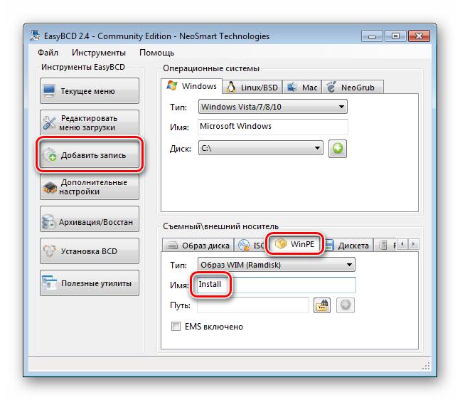 Переход к созданию новой загрузочной записи в диспетчер загрузки в программе EasyBCD
