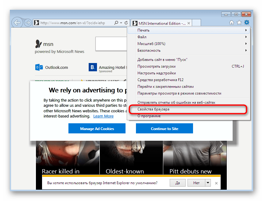 Переход к свойствам стандартного браузера системы Windows 7