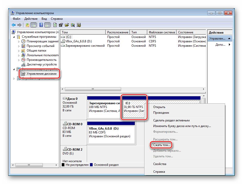 Переход к сжатию системного тома в консоли управления в ОС Windows 7