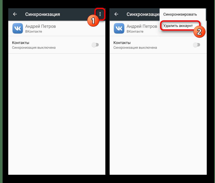Переход к удалению учетной записи в Настройках на Android