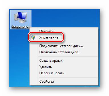 Переход к управлению компьютером с рабочего стола в ОС Windows 7