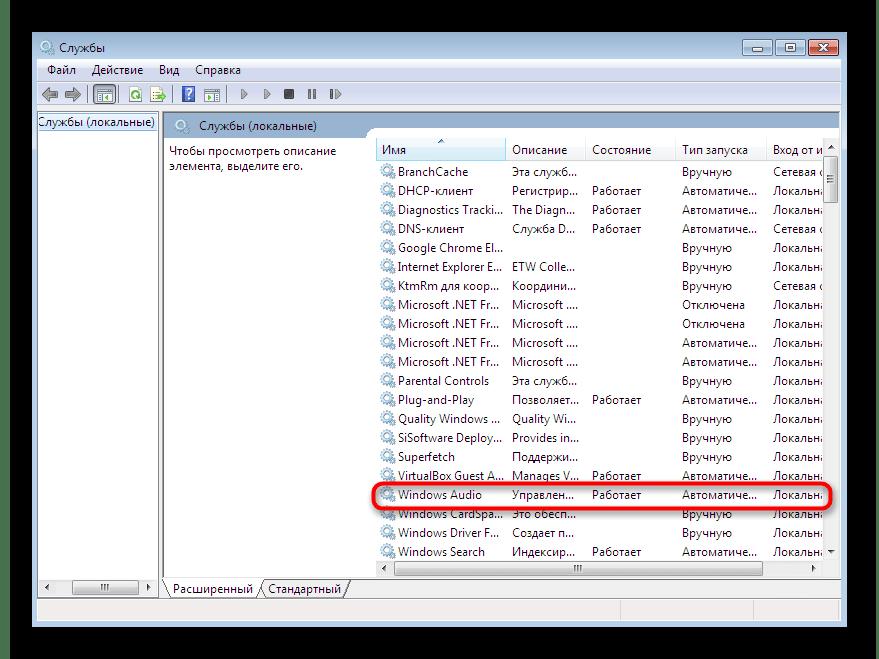Переход к управлению службой аудио в Windows 7