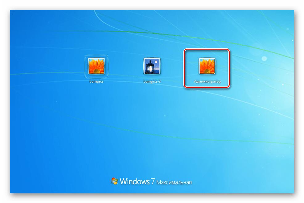 Переход к входу в учетную запись Администратора в ОС Windows 7