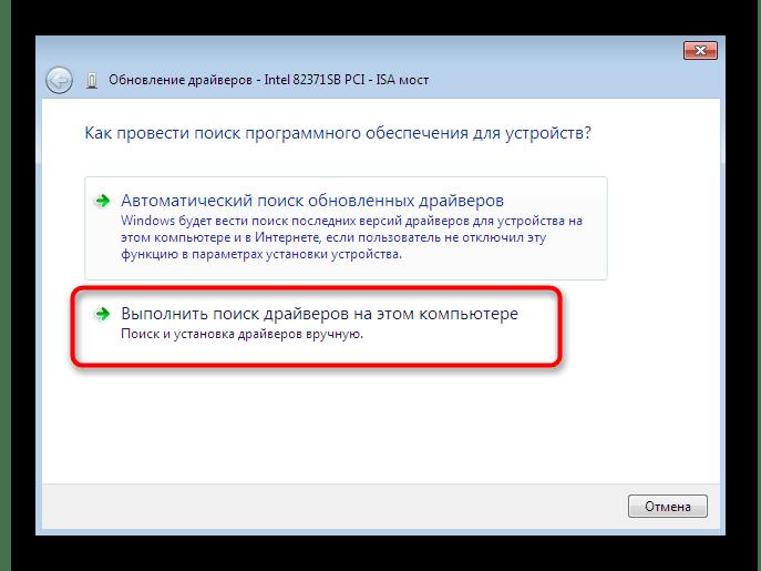 Переход к выбору драйвера вручную через Диспетчер устройств в Windows 7