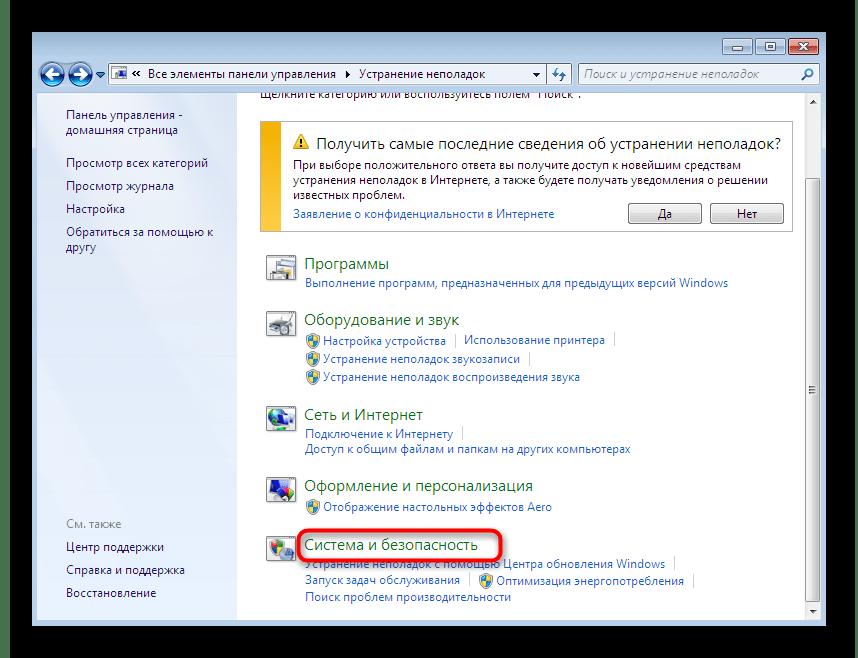 Переход к выбору метода исправления неполадок в операционной системе Windows 7