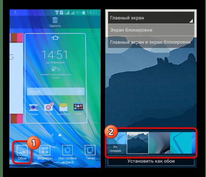 Переход к выбору обоев на начальном экране на Android