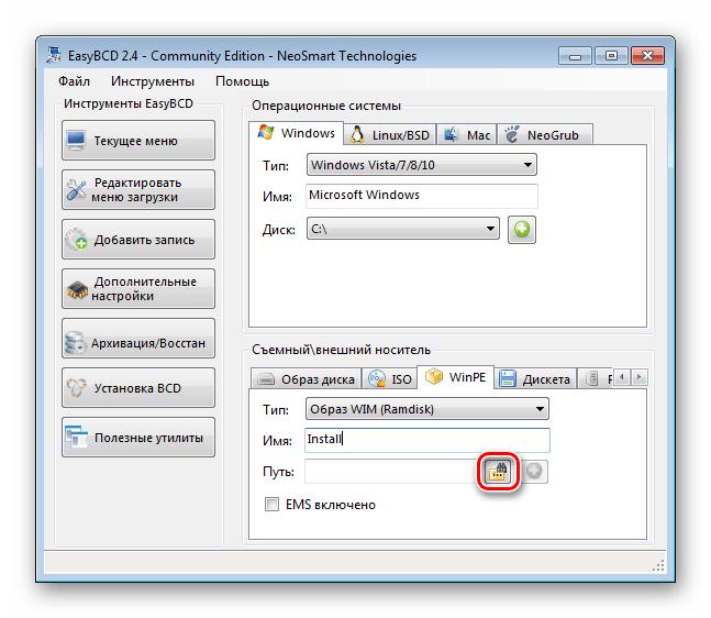 Переход к выбору загрузочного файла на новом томе в программе EasyBCD