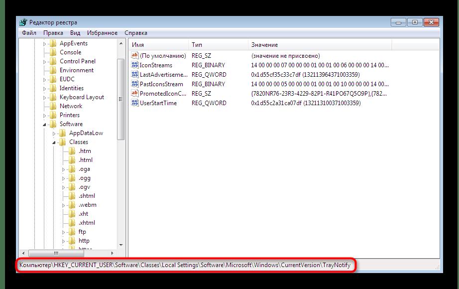 Переход по пути в редакторе реестра для удаления параметров значков Windows 7