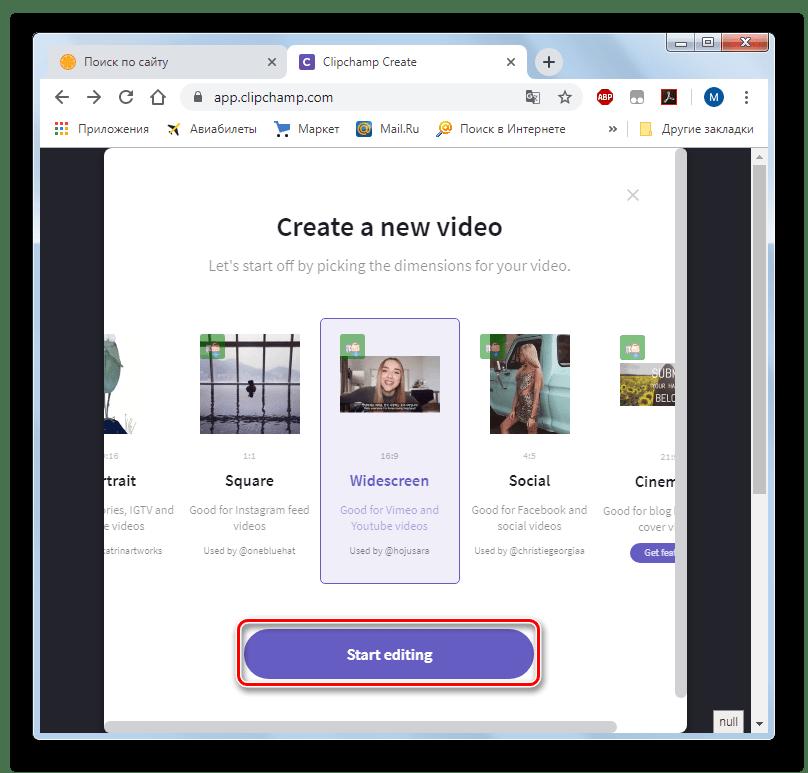 Переход в окно редактора видео на сервисе Clipchamp в браузере Opera Chrome