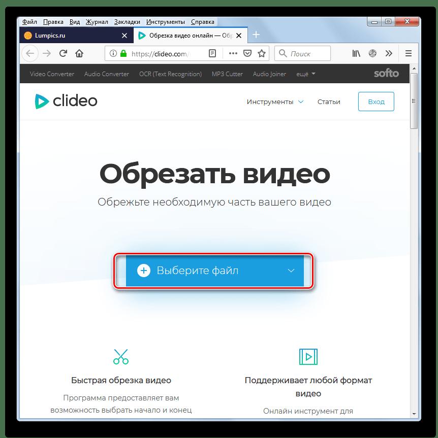 Переход в окно выбора файла на сервисе Clideo в браузере Mozilla Firefox