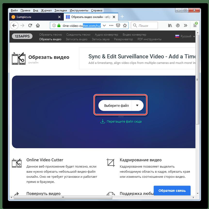 Переход в окно выбора файла на сервисе Online-Video-Cutter в браузере Mozilla Firefox