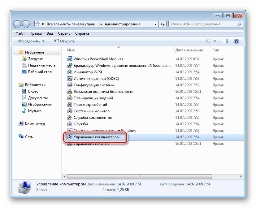 Переход в раздел Управление компьютером для отключения учетной записи Администратора в ОС Windows 7