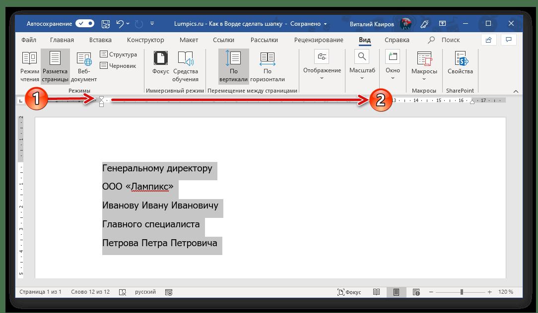 Перемещение шапки при помощи линейки в документе Microsoft Word