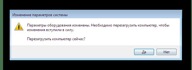 Перезагрузка компьютера после переустановки или отката драйвера в Windows 7