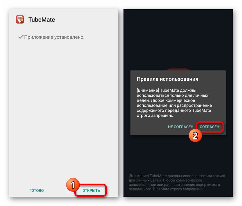 Первый запуск TubeMate на Android