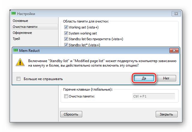 Подтверждение настройки программы Mem Reduct для очистки области кеширования оперативной памяти