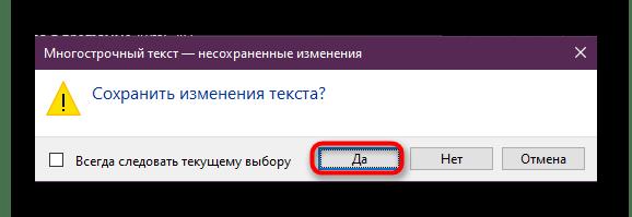 Подтверждение сохранения параметров по завершении добавления надписи в AutoCAD