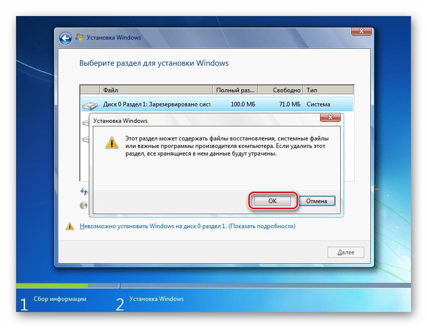 Подтверждение удаления разделов с диска в окне инсталлятора ОС Windows 7