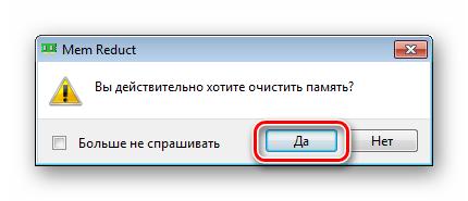 Подтверждение запуска очистки области кеширования оперативной памяти в программе Mem Reduct