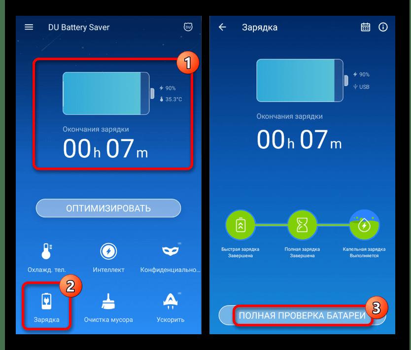 Полная проверка батареи в DU Battery Saver на Android
