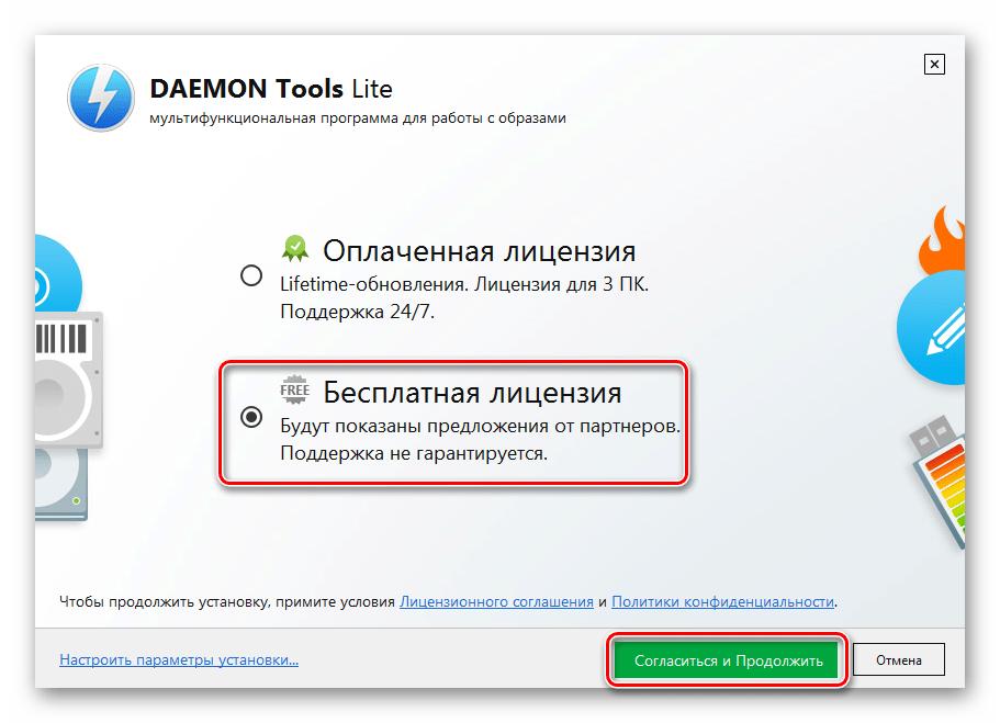 Повторный выбор бесплатной версии программы Daemon Tools Lite в Windows 7