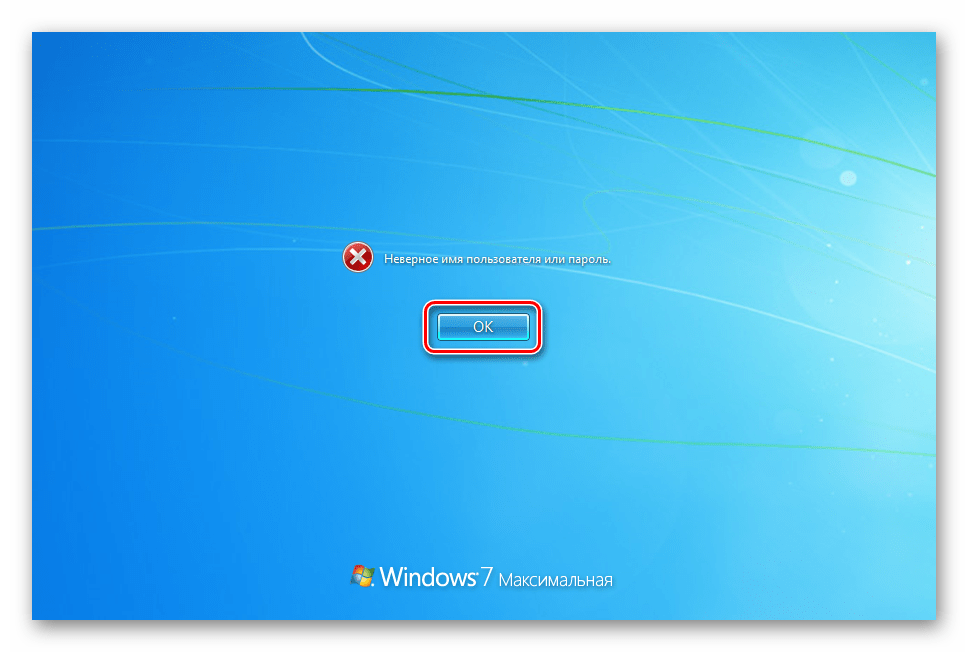 Предупреждение о вводе неправильного пароля Администратора на экране блокировки в Windows 7