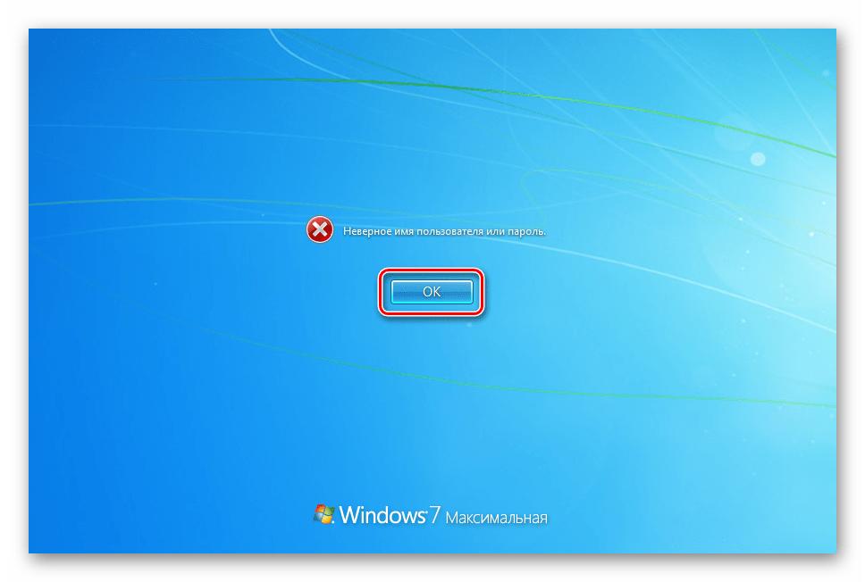 Предупреждение о вводе неправильного пароля на экране блокировки в Windows 7