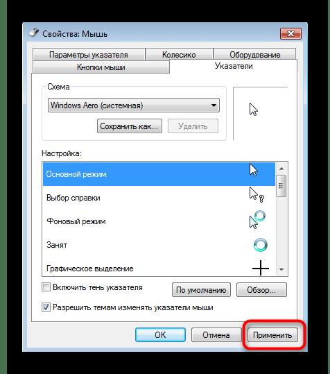 Применение изменений тени курсора мыши в Windows 7