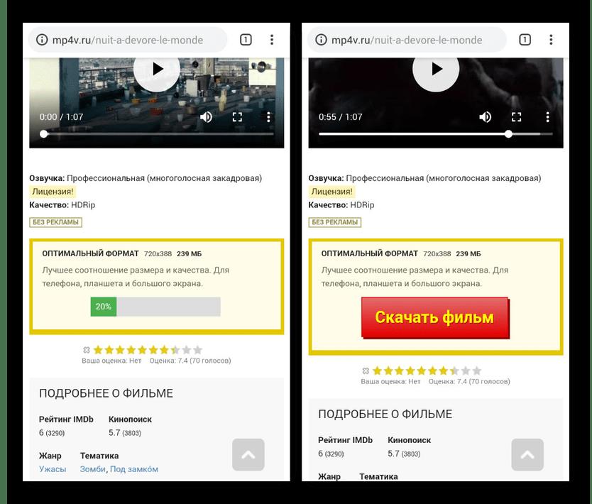 Пример сайта с возможностью загрузки фильма на Android