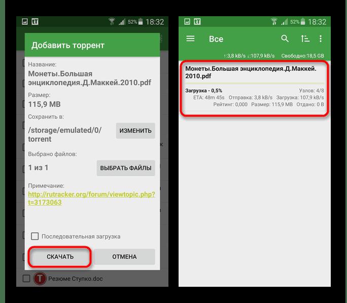 Пример скачивания файла через Торрент на Android