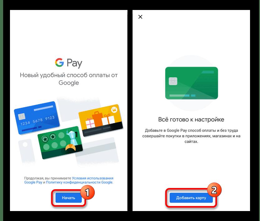 Процесс привязки новой карты в Google Pay на Android