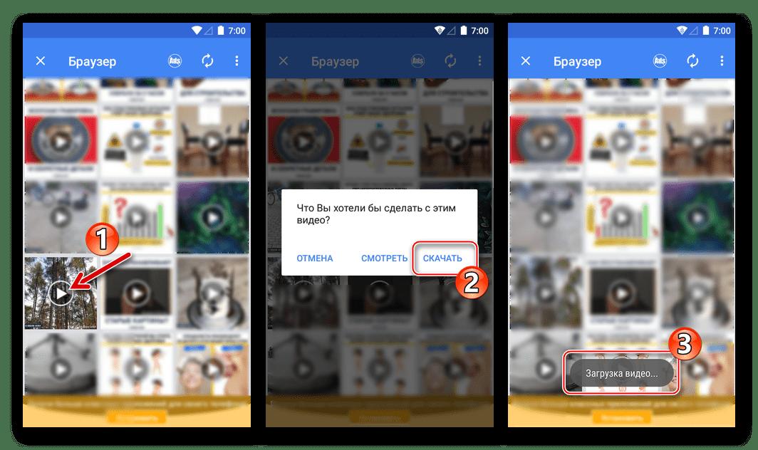 Процесс скачивания видео из социальных сетей на Android