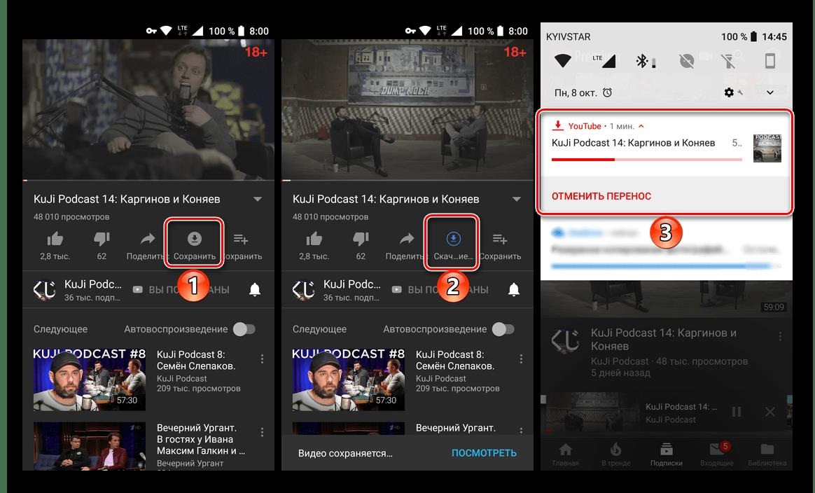 Процесс скачивания видео с YouTube на Android