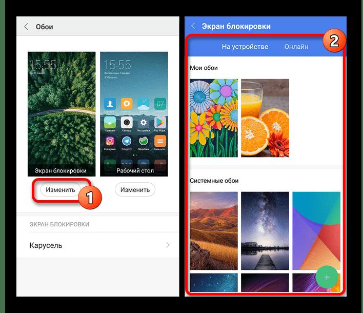 Процесс выбора обоев для экрана блокировки на Android