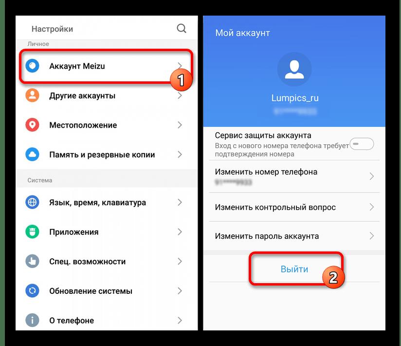 Процесс выхода из аккаунта Flyme на телефоне Meizu