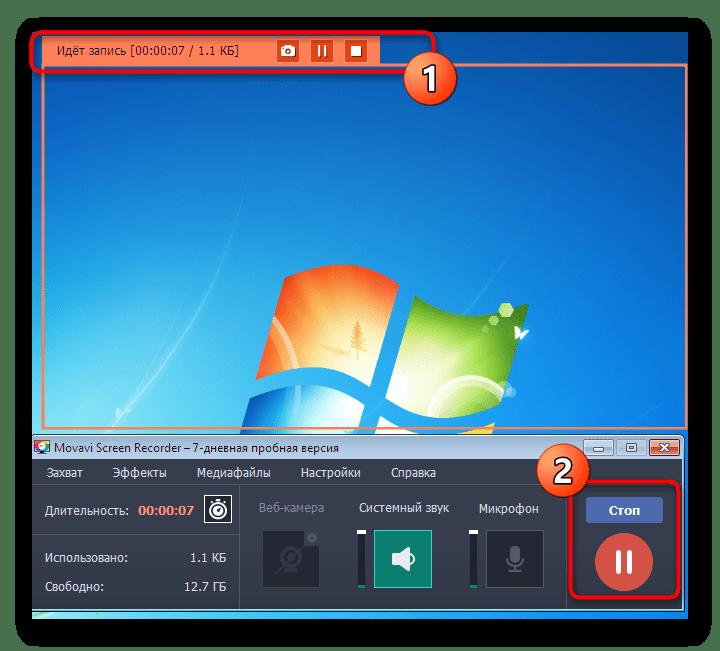 Процесс записи и его остановка в программе Movavi Screen Recorder Studio