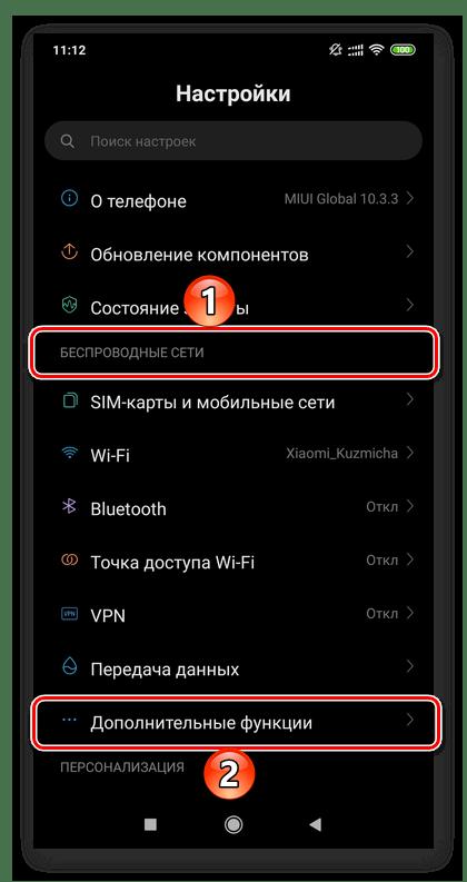 Просмотр дополнительных функций для поиска NFC на Android Xiaomi